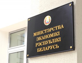 Ministry of Economy commented on Decree on the support for export of Belarusian products