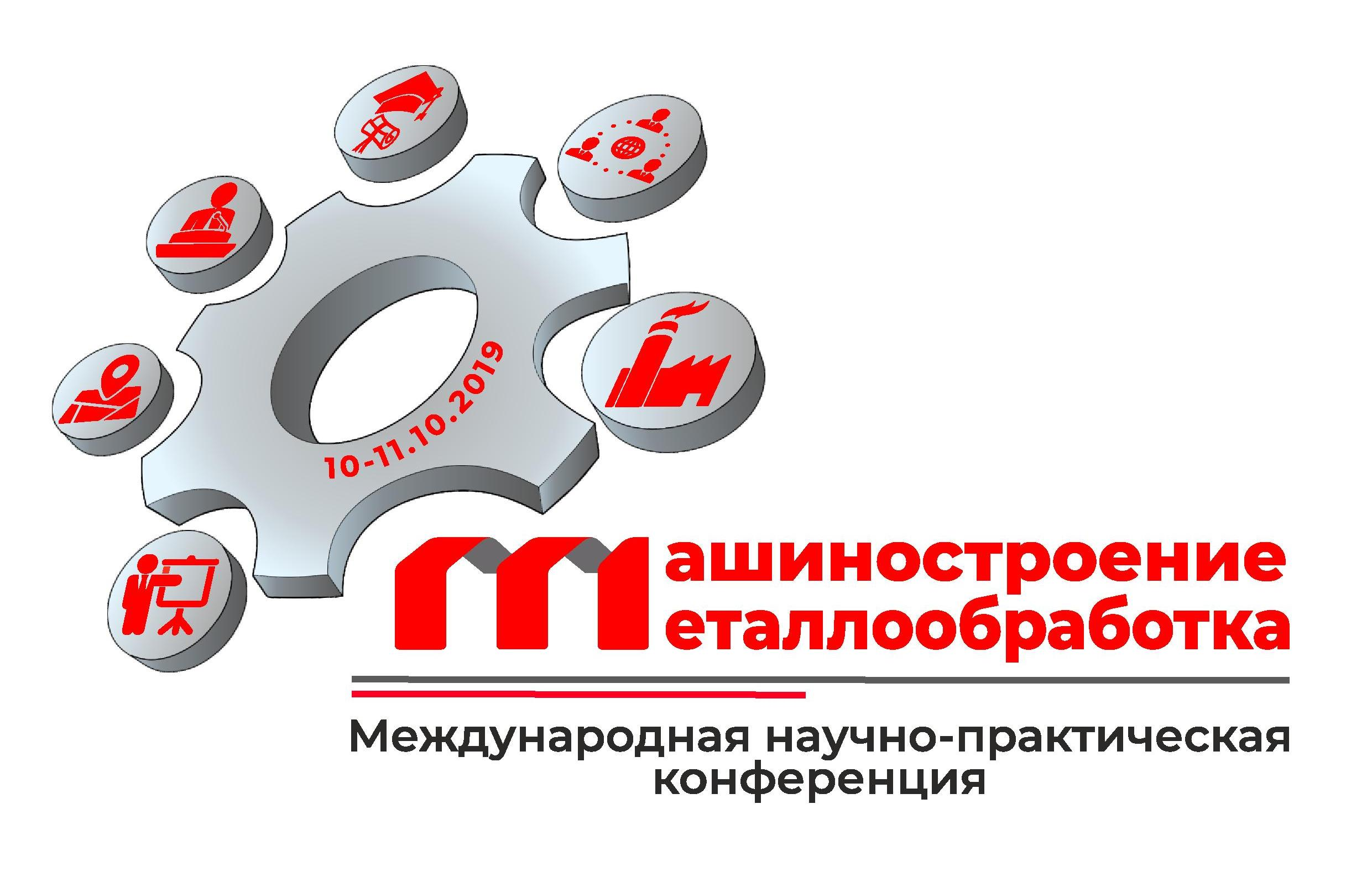 "International scientific and practical conference ""Machine building and metalworking"""